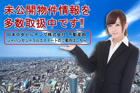 ジャパンセントラルエステートお問い合わせ窓口
