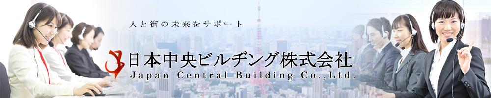日本中央ビルヂング株式会社お問い合わせ